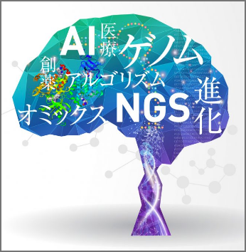 GalaxyによるNGSデータ解析 (Galaxy NGS Data Analysis BoF)